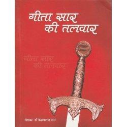 Gita Saar ki Talwar (Hindi)