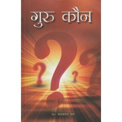 Guru Kaun? (Hindi)
